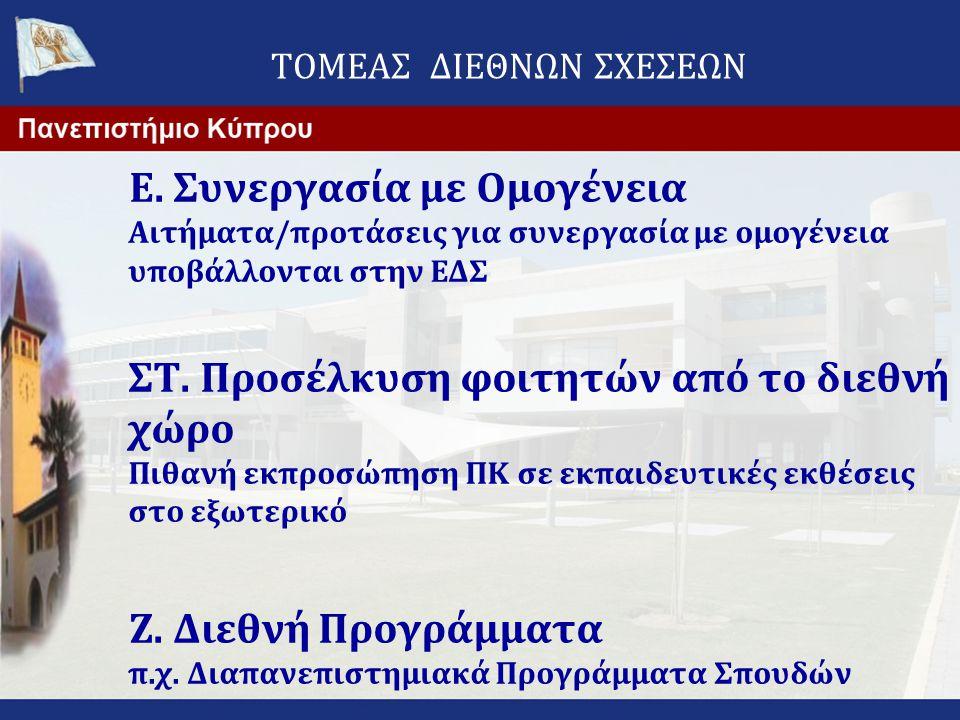 Ε. Συνεργασία με Ομογένεια Αιτήματα/προτάσεις για συνεργασία με ομογένεια υποβάλλονται στην ΕΔΣ ΣΤ. Προσέλκυση φοιτητών από το διεθνή χώρο Πιθανή εκπρ