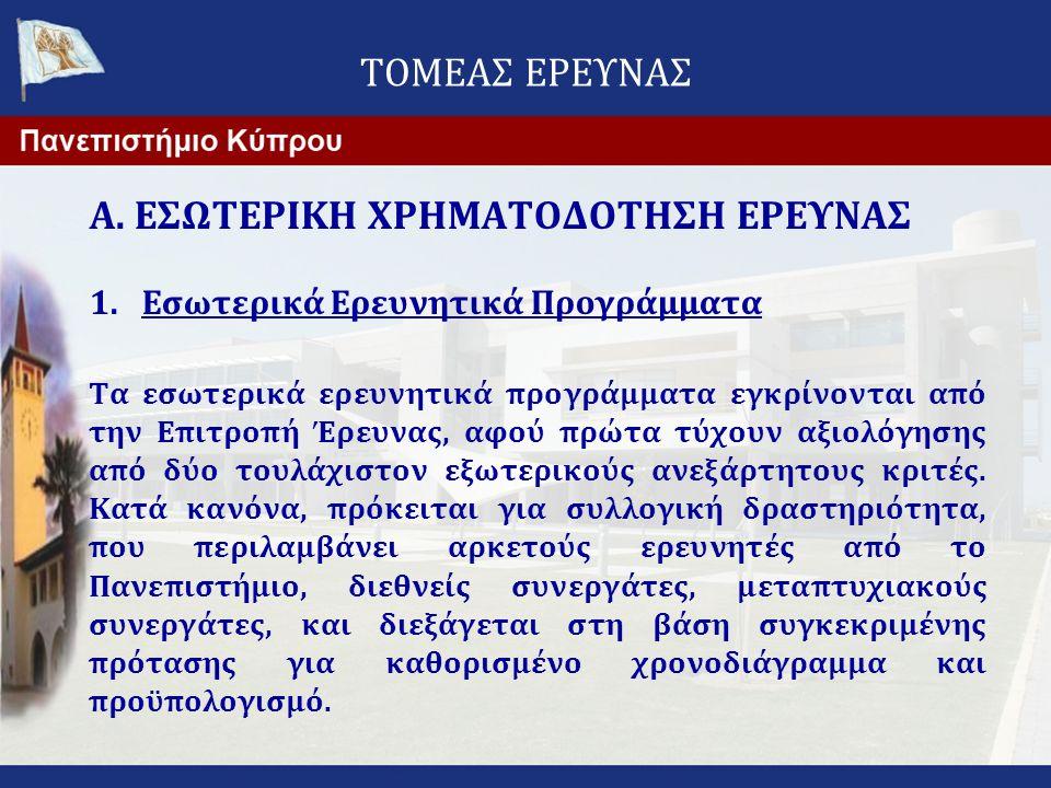 ΤΟΜΕΑΣ ΕΡΕΥΝΑΣ Ερευνητικά Προγράμματα για την Κύπρο Εκτός από την έρευνα και τη διδασκαλία, που είναι οι δύο κύριοι τομείς δραστηριότητας του Πανεπιστημίου, μία τρίτη αποστολή του είναι και η παροχή υπηρεσιών προς το κοινωνικό σύνολο.
