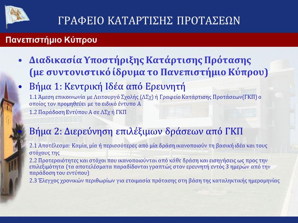 ΓΡΑΦΕΙΟ ΚΑΤΑΡΤΙΣΗΣ ΠΡΟΤΑΣΕΩΝ •Διαδικασία Υποστήριξης Κατάρτισης Πρότασης (με συντονιστικό ίδρυμα το Πανεπιστήμιο Κύπρου) •Βήμα 1: Κεντρική Ιδέα από Ερ
