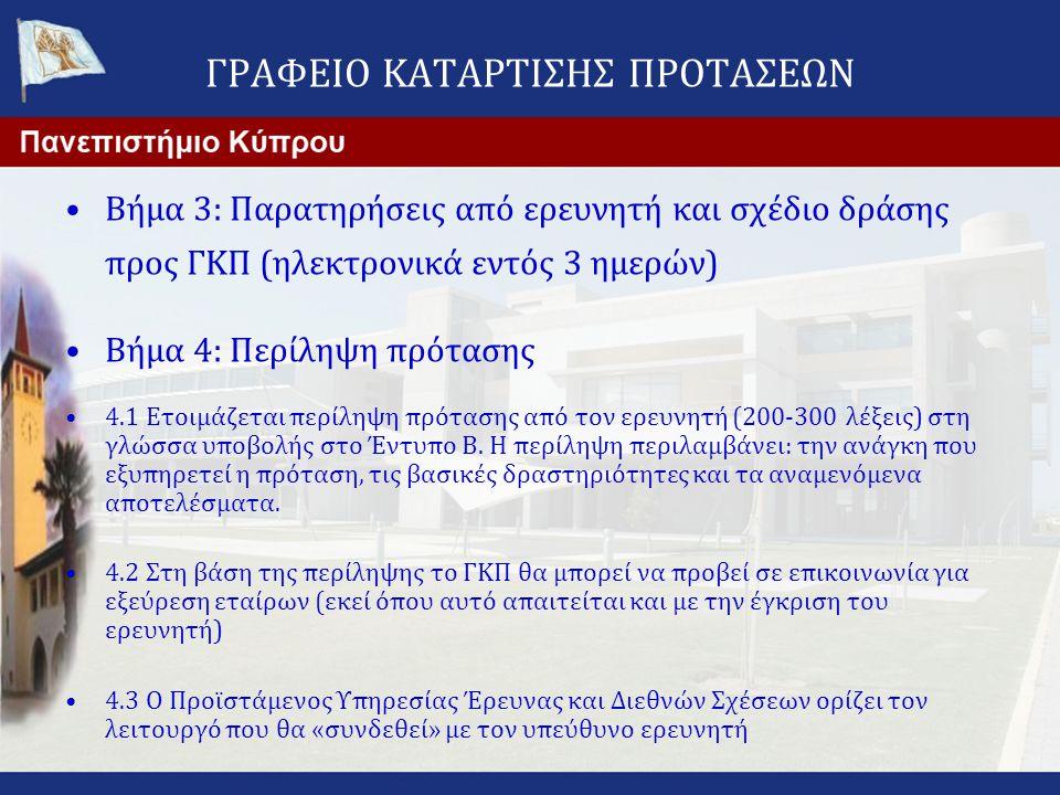 ΓΡΑΦΕΙΟ ΚΑΤΑΡΤΙΣΗΣ ΠΡΟΤΑΣΕΩΝ •Βήμα 3: Παρατηρήσεις από ερευνητή και σχέδιο δράσης προς ΓΚΠ (ηλεκτρονικά εντός 3 ημερών) •Βήμα 4: Περίληψη πρότασης •4.1 Ετοιμάζεται περίληψη πρότασης από τον ερευνητή (200-300 λέξεις) στη γλώσσα υποβολής στο Έντυπο Β.