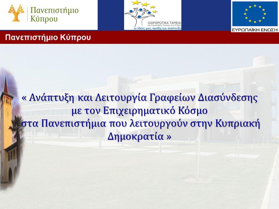 « Ανάπτυξη και Λειτουργία Γραφείων Διασύνδεσης με τον Επιχειρηματικό Κόσμο στα Πανεπιστήμια που λειτουργούν στην Κυπριακή Δημοκρατία » στα Πανεπιστήμια που λειτουργούν στην Κυπριακή Δημοκρατία »