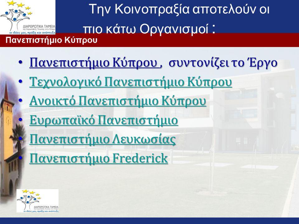 Την Κοινοπραξία αποτελούν οι πιο κάτω Οργανισμοί : • Πανεπιστήμιο Κύπρου, συντονίζει το Έργο • Τεχνολογικό Πανεπιστήμιο Κύπρου Τεχνολογικό Πανεπιστήμι