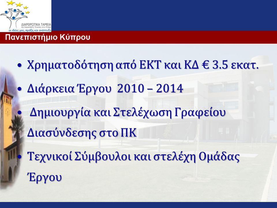 •Χρηματοδότηση από ΕΚΤ και ΚΔ € 3.5 εκατ. •Διάρκεια Έργου 2010 – 2014 • Δημιουργία και Στελέχωση Γραφείου Διασύνδεσης στο ΠΚ •Τεχνικοί Σύμβουλοι και σ
