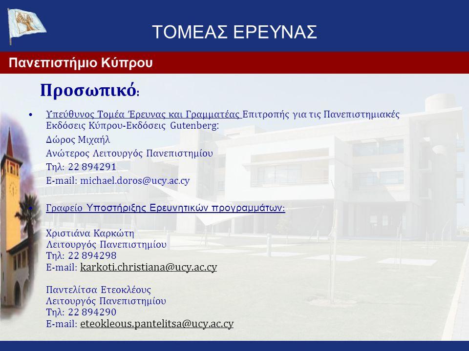 ΤΟΜΕΑΣ ΕΡΕΥΝΑΣ •Υπεύθυνος Τομέα Έρευνας και Γραμματέας Επιτροπής για τις Πανεπιστημιακές Εκδόσεις Κύπρου-Εκδόσεις Gutenberg : Δώρος Μιχαήλ Ανώτερος Λε