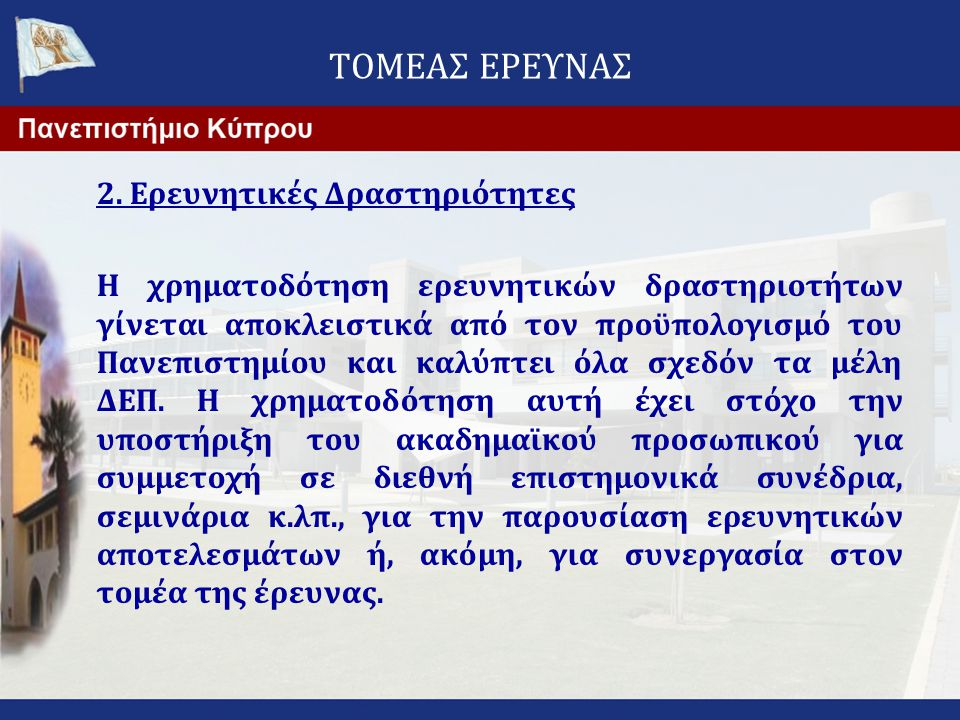 ΤΟΜΕΑΣ ΕΡΕΥΝΑΣ 2.