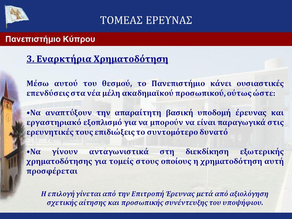 ΤΟΜΕΑΣ ΕΡΕΥΝΑΣ 3.