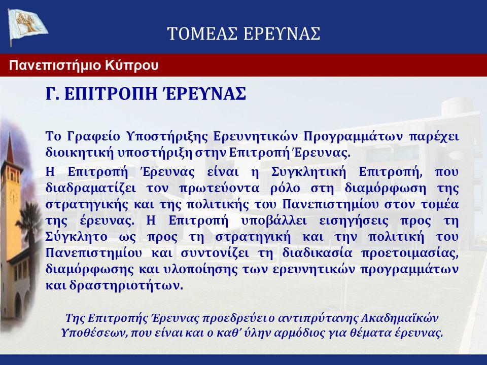 ΓΡΑΦΕΙΟ ΚΑΤΑΡΤΙΣΗΣ ΠΡΟΤΑΣΕΩΝ •Διαδικασία Υποστήριξης Κατάρτισης Πρότασης (με συντονιστικό ίδρυμα το Πανεπιστήμιο Κύπρου) •Βήμα 1: Κεντρική Ιδέα από Ερευνητή 1.1 Άμεση επικοινωνία με Λειτουργό Σχολής (ΛΣχ) ή Γραφείο Κατάρτισης Προτάσεων(ΓΚΠ) ο οποίος τον προμηθεύει με το ειδικό έντυπο A 1.2 Παράδοση Εντύπου Α σε ΛΣχ ή ΓΚΠ •Βήμα 2: Διερεύνηση επιλέξιμων δράσεων από ΓΚΠ 2.1 Αποτέλεσμα: Καμία, μία ή περισσότερες από μία δράση ικανοποιούν τη βασική ιδέα και τους στόχους της 2.2 Προτεραιότητες και στόχοι που ικανοποιούνται από κάθε δράση και εισηγήσεις ως προς την επιλεξιμότητα (τα αποτελέσματα παραδίδονται γραπτώς στον ερευνητή εντός 3 ημερών από την παράδοση του εντύπου) 2.3 Έλεγχος χρονικών περιθωρίων για ετοιμασία πρότασης στη βάση της καταληκτικής ημερομηνίας