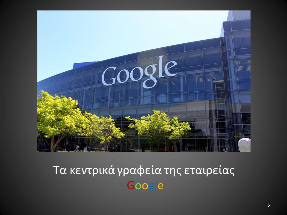 Τα κεντρικά γραφεία της εταιρείας Google 5