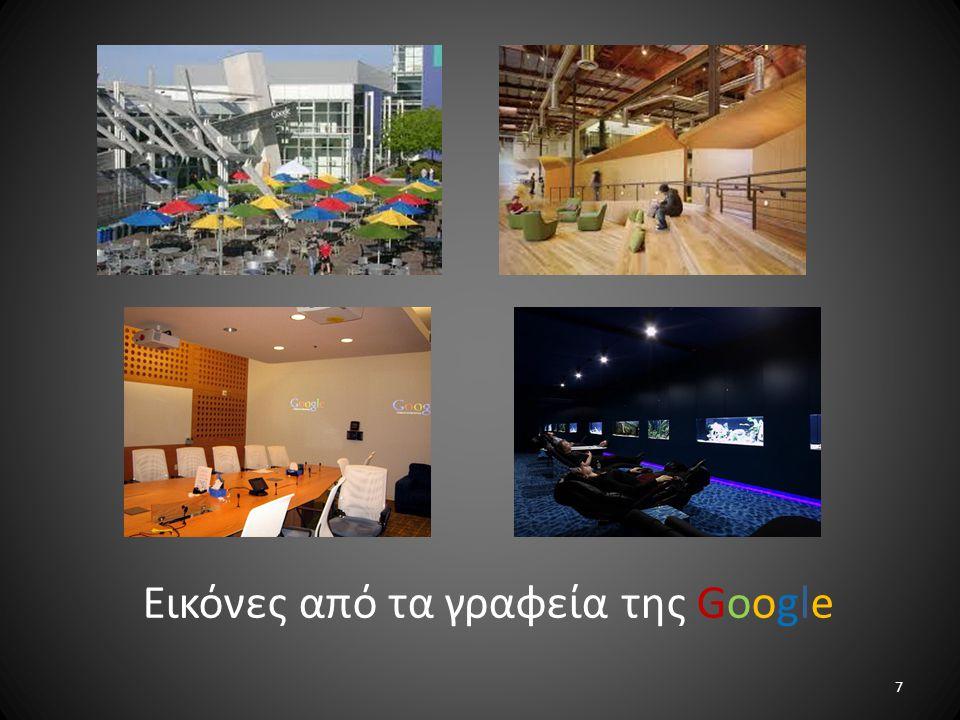 Εικόνες από τα γραφεία της Google 7