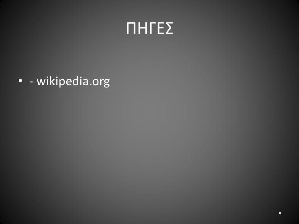 ΠΗΓΕΣ • - wikipedia.org 8