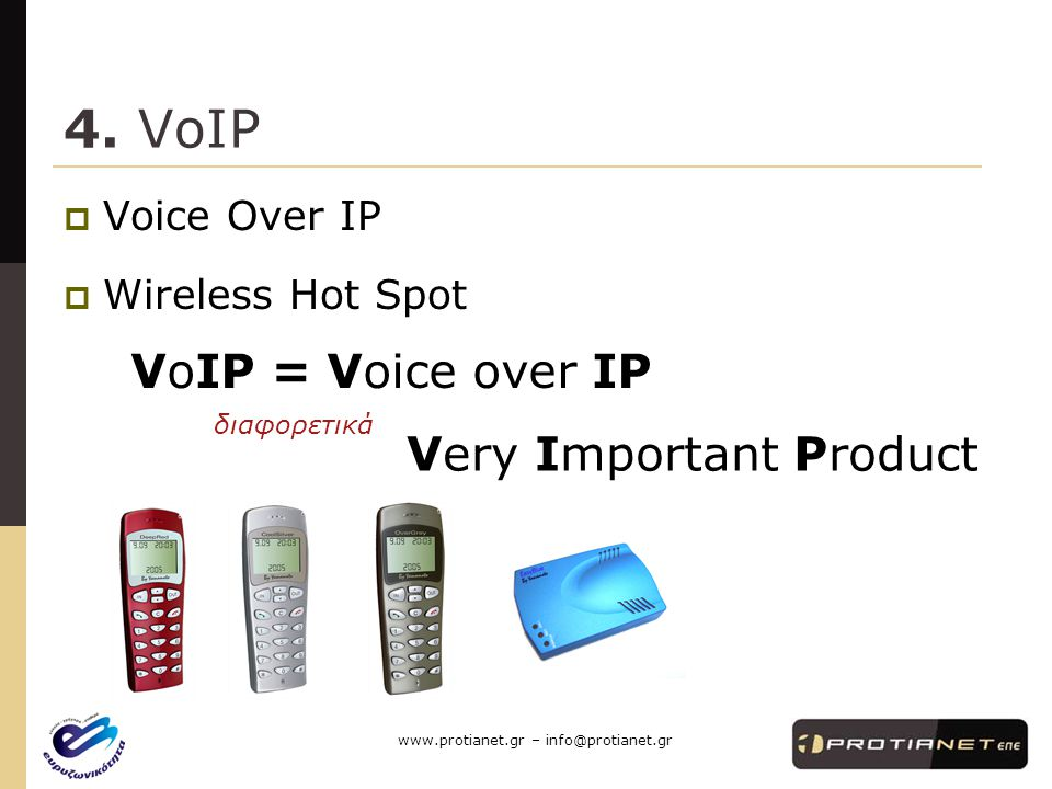 www.protianet.gr – info@protianet.gr 4. VoIP  Voice Over IP  Wireless Hot Spot VoIP = Voice over IP διαφορετικά Very Important Product