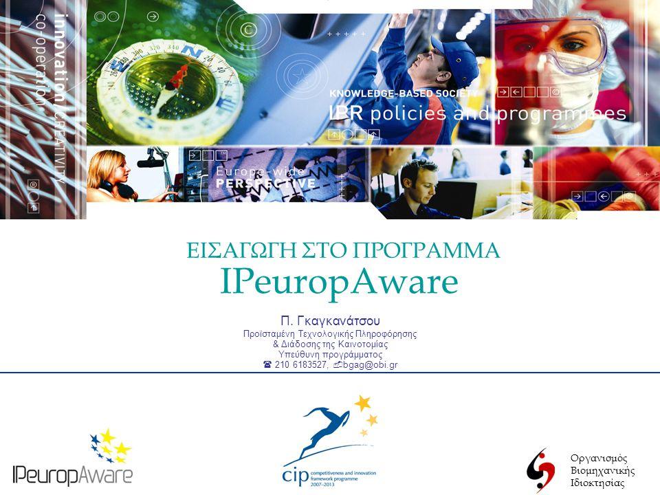 Οργανισμός Βιομηχανικής Ιδιοκτησίας Πρόγραμμα της ΕΕ για την Διανοητική Ιδιοκτησία (ΔΙ) στις ΜΜΕ IP Awareness and Enforcement Modular based Actions for SMEs IP: Intellectual Property, SMEs: Small Medium Enterprises, MME: Μικρομεσαίες Επιχειρήσεις, ΕΕ: Ευρωπαϊκή Ένωση  Συγχρηματοδοτείται από την Ευρωπαϊκή Επιτροπή (DG Enterprise and Industry) (11/2007 - 11/2010)  Συμμετέχουν 26 εταίροι εκ των οποίων 20 Εθνικά Γραφεία ΔΕ & Σημάτων, 1 Πανεπιστήμιο (κύριος συντονιστής), 3 κλαδικοί φορείς, 2 ειδικοί εξωτερικοί συνεργάτες
