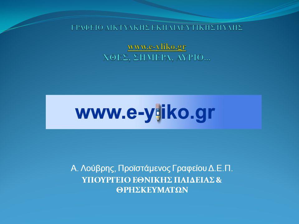  Ασύγχρονη τηλεκπαίδευση A.εξA.E.