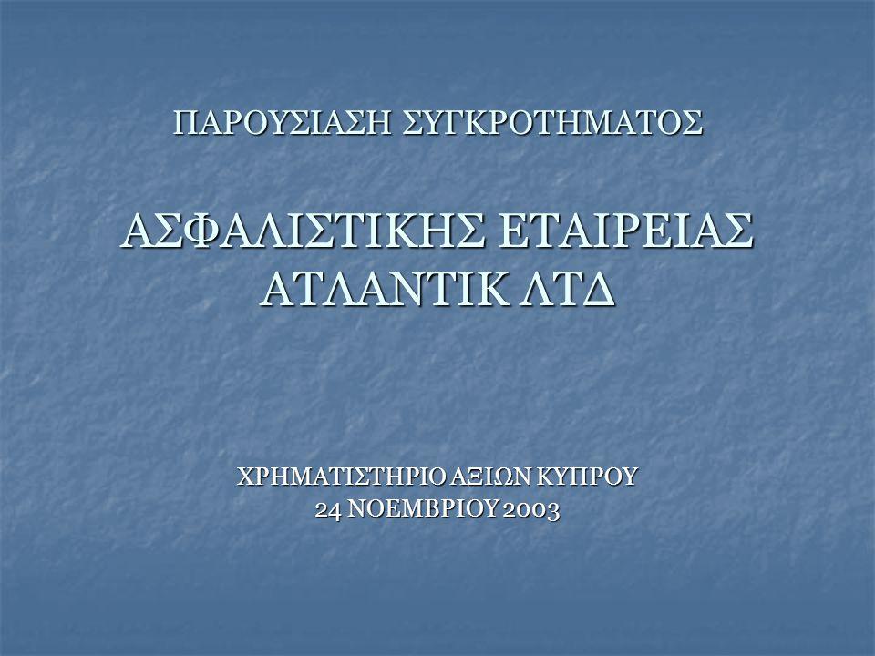 ΠΑΡΟΥΣΙΑΣΗ ΣΥΓΚΡΟΤΗΜΑΤΟΣ ΑΣΦΑΛΙΣΤΙΚΗΣ ΕΤΑΙΡΕΙΑΣ ΑΤΛΑΝΤΙΚ ΛΤΔ ΧΡΗΜΑΤΙΣΤΗΡΙΟ ΑΞΙΩΝ ΚΥΠΡΟΥ 24 ΝΟΕΜΒΡΙΟΥ 2003