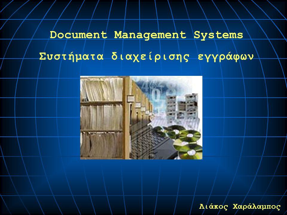 Document Management Systems Συστήματα διαχείρισης εγγράφων Λιάκος Χαράλαμπος