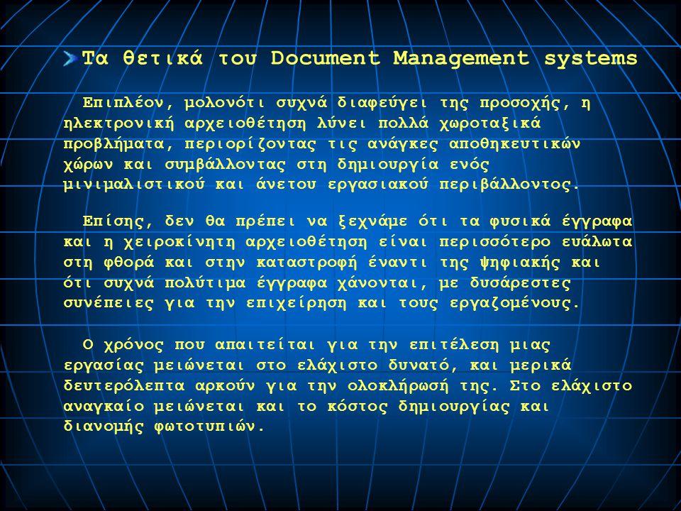 Τα θετικά του Document Management systems Επιπλέον, μολονότι συχνά διαφεύγει της προσοχής, η ηλεκτρονική αρχειοθέτηση λύνει πολλά χωροταξικά προβλήματ