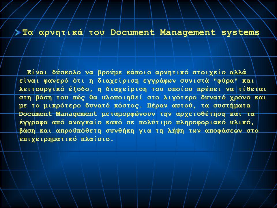 Τα αρνητικά του Document Management systems Είναι δύσκολο να βρούμε κάποιο αρνητικό στοιχείο αλλά είναι φανερό ότι η διαχείριση εγγράφων συνιστά