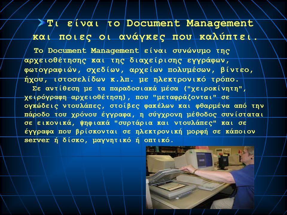 Το Document Management είναι συνώνυμο της αρχειοθέτησης και της διαχείρισης εγγράφων, φωτογραφιών, σχεδίων, αρχείων πολυμέσων, βίντεο, ήχου, ιστοσελίδ