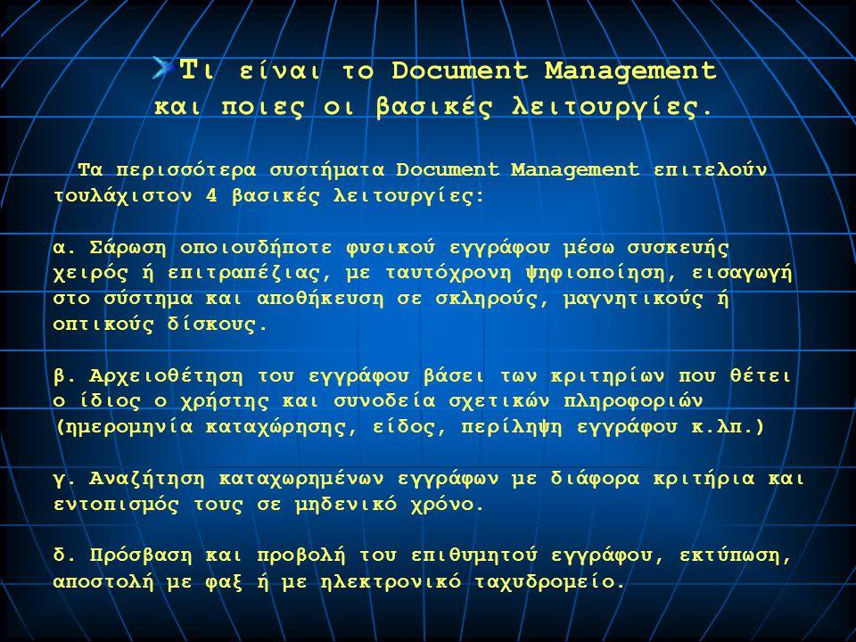 Τα περισσότερα συστήματα Document Management επιτελούν τουλάχιστον 4 βασικές λειτουργίες: α. Σάρωση οποιουδήποτε φυσικού εγγράφου μέσω συσκευής χειρός
