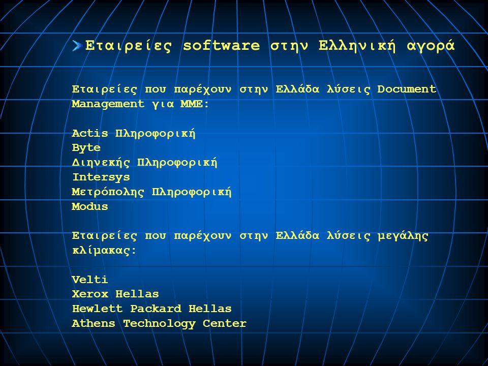 Εταιρείες software στην Ελληνική αγορά Εταιρείες που παρέχουν στην Ελλάδα λύσεις Document Management για ΜΜΕ: Actis Πληροφορική Byte Διηνεκής Πληροφορ