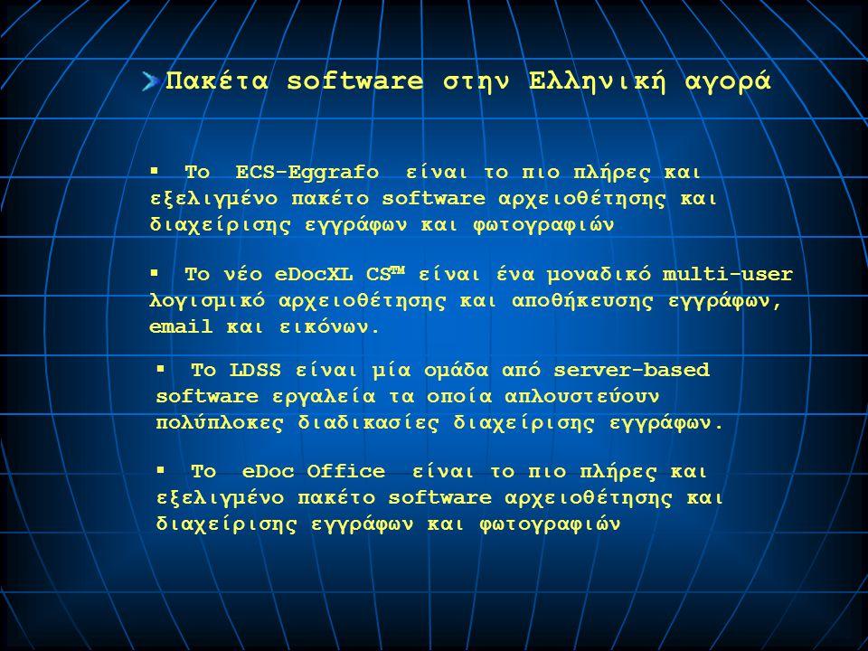 Πακέτα software στην Ελληνική αγορά  To ECS-Eggrafo είναι το πιο πλήρες και εξελιγμένο πακέτο software αρχειοθέτησης και διαχείρισης εγγράφων και φωτ