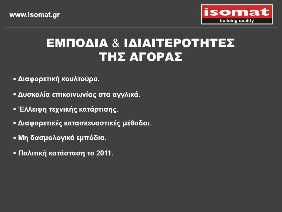 www.isomat.gr  Δυσκολία επικοινωνίας στα αγγλικά.  Έλλειψη τεχνικής κατάρτισης. ΕΜΠΟΔΙΑ & ΙΔΙΑΙΤΕΡΟΤΗΤΕΣ ΤΗΣ ΑΓΟΡΑΣ  Διαφορετική κουλτούρα.  Διαφο