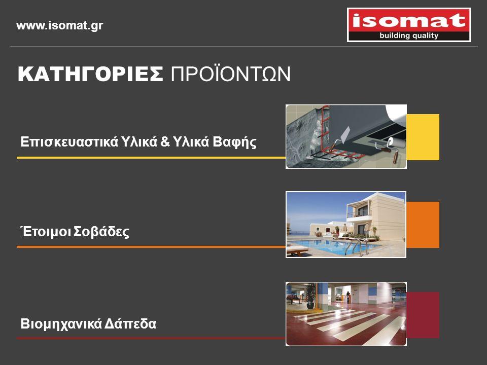 www.isomat.gr Θεσσαλονίκη Περιοχή: Αγ.