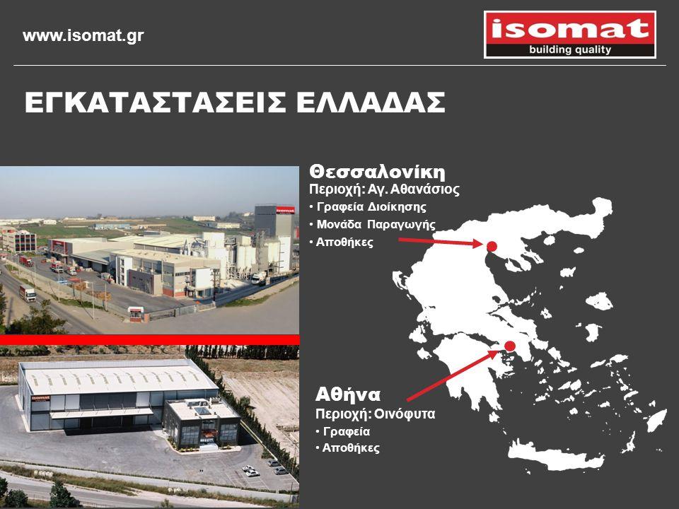www.isomat.gr Θεσσαλονίκη Περιοχή: Αγ. Αθανάσιος • Γραφεία Διοίκησης • Μονάδα Παραγωγής • Αποθήκες Αθήνα Περιοχή: Οινόφυτα • Γραφεία • Αποθήκες ΕΓΚΑΤΑ