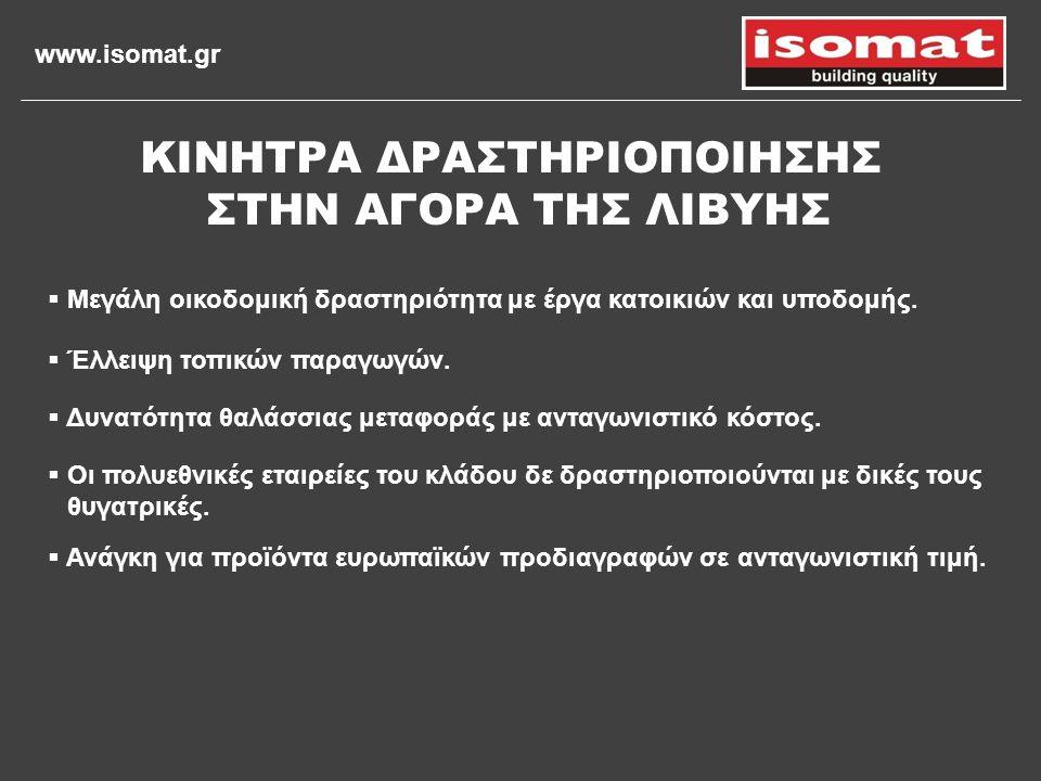 www.isomat.gr  Δυνατότητα θαλάσσιας μεταφοράς με ανταγωνιστικό κόστος.  Οι πολυεθνικές εταιρείες του κλάδου δε δραστηριοποιούνται με δικές τους θυγα