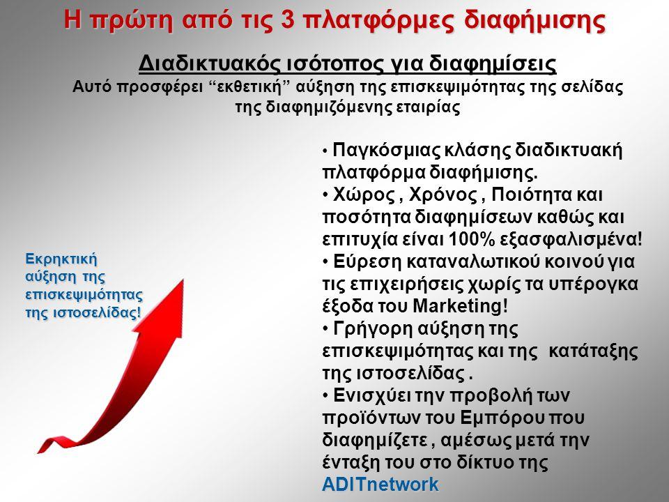 Η πρώτη από τις 3 πλατφόρμες διαφήμισης Διαδικτυακός ισότοπος για διαφημίσεις Αυτό προσφέρει εκθετική αύξηση της επισκεψιμότητας της σελίδας της διαφημιζόμενης εταιρίας • Παγκόσμιας κλάσης διαδικτυακή πλατφόρμα διαφήμισης.