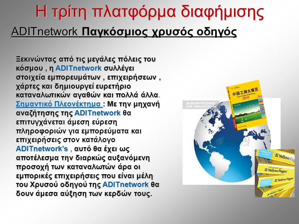 Η τρίτη πλατφόρμα διαφήμισης ADITnetwork ADITnetwork Παγκόσμιος χρυσός οδηγός Ξεκινώντας από τις μεγάλες πόλεις του κόσμου, η ADITnetwork συλλέγει στοιχεία εμπορευμάτων, επιχειρήσεων, χάρτες και δημιουργεί ευρετήριο καταναλωτικών αγαθών και πολλά άλλα.