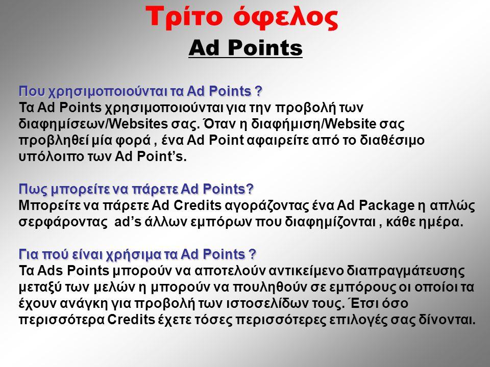Τρίτο όφελος Ad Points Που χρησιμοποιούνται τα Ad Points .