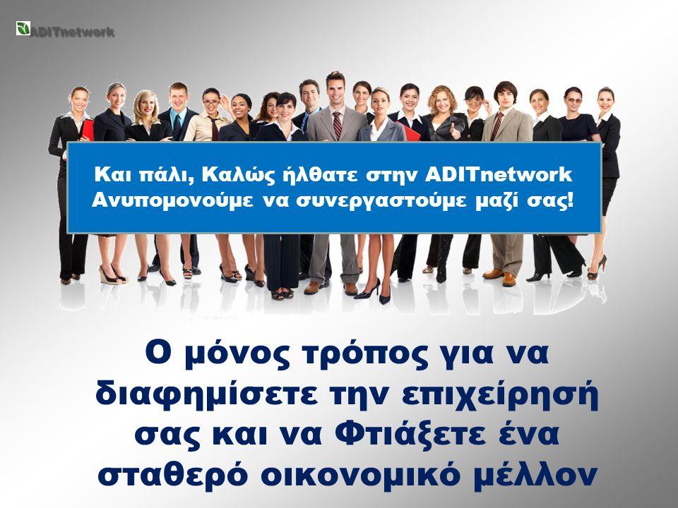 Ο μόνος τρόπος για να διαφημίσετε την επιχείρησή σας και να Φτιάξετε ένα σταθερό οικονομικό μέλλον ADITnetwork Και πάλι, Καλώς ήλθατε στην ADITnetwork Ανυπομονούμε να συνεργαστούμε μαζί σας!