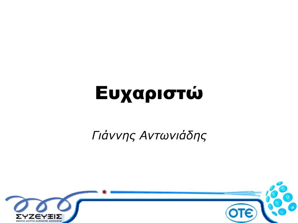 Ευχαριστώ Γιάννης Αντωνιάδης