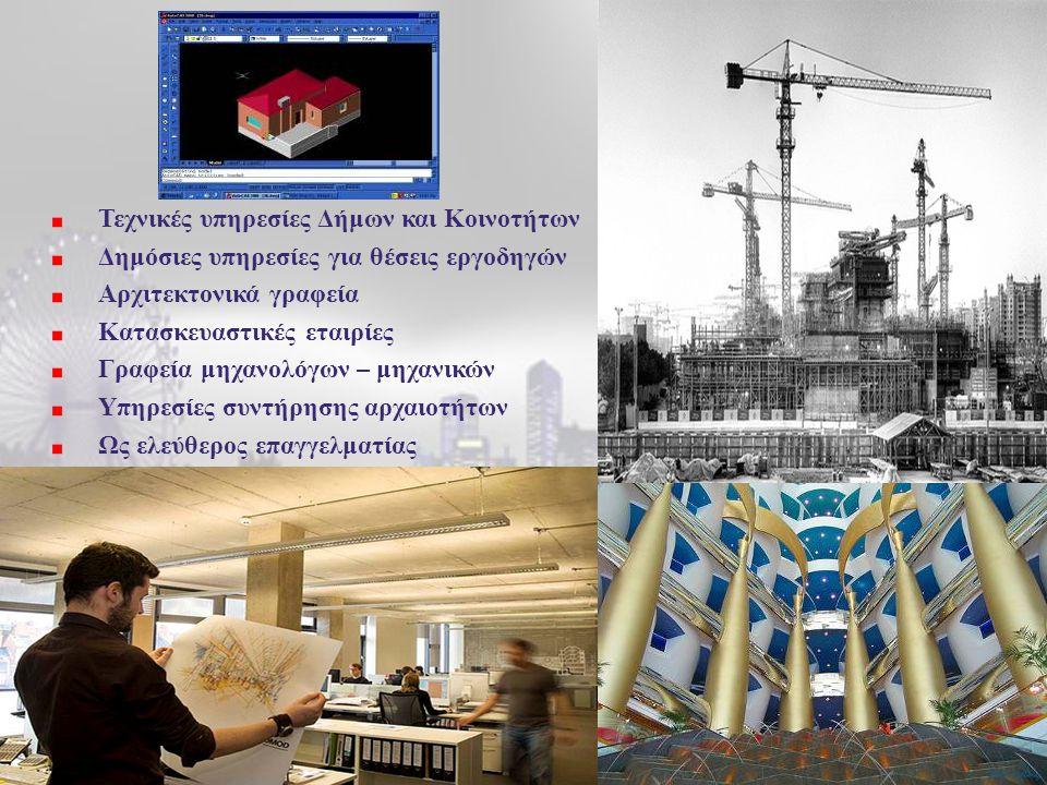 Τεχνικές υπηρεσίες Δήμων και Κοινοτήτων Δημόσιες υπηρεσίες για θέσεις εργοδηγών Αρχιτεκτονικά γραφεία Κατασκευαστικές εταιρίες Γραφεία μηχανολόγων – μηχανικών Υπηρεσίες συντήρησης αρχαιοτήτων Ως ελεύθερος επαγγελματίας