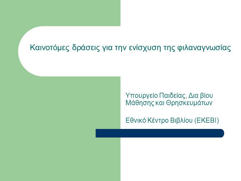 Υπουργείο Παιδείας, Δια βίου Μάθησης και Θρησκευμάτων Εθνικό Κέντρο Βιβλίου (ΕΚΕΒΙ) Καινοτόμες δράσεις για την ενίσχυση της φιλαναγνωσίας