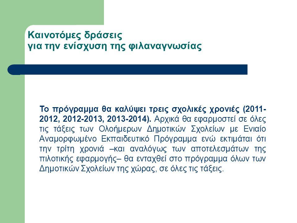 Το πρόγραμμα θα καλύψει τρεις σχολικές χρονιές (2011- 2012, 2012-2013, 2013-2014).