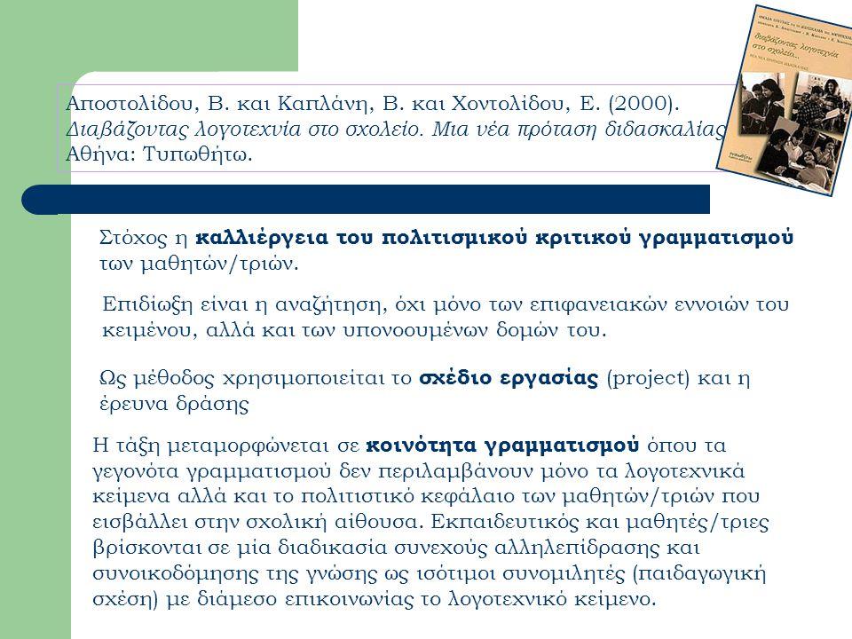 Αποστολίδου, Β. και Καπλάνη, Β. και Χοντολίδου, Ε.