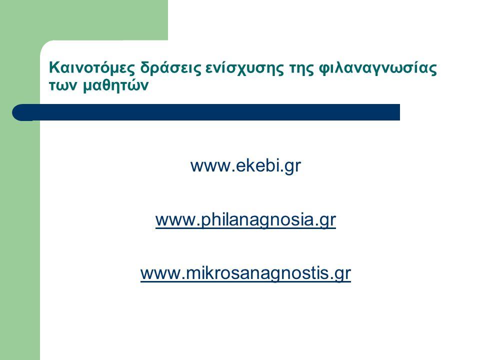 Καινοτόμες δράσεις ενίσχυσης της φιλαναγνωσίας των μαθητών www.ekebi.gr www.philanagnosia.gr www.mikrosanagnostis.gr