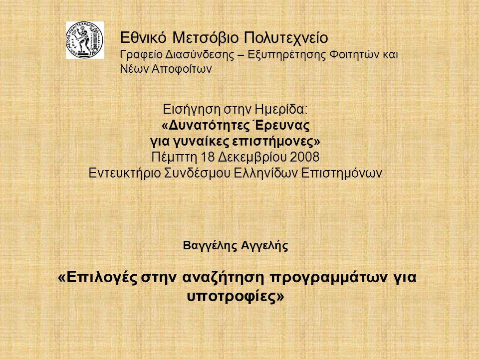Εισήγηση στην Ημερίδα: «Δυνατότητες Έρευνας για γυναίκες επιστήμονες» Πέμπτη 18 Δεκεμβρίου 2008 Εντευκτήριο Συνδέσμου Ελληνίδων Επιστημόνων Βαγγέλης Α