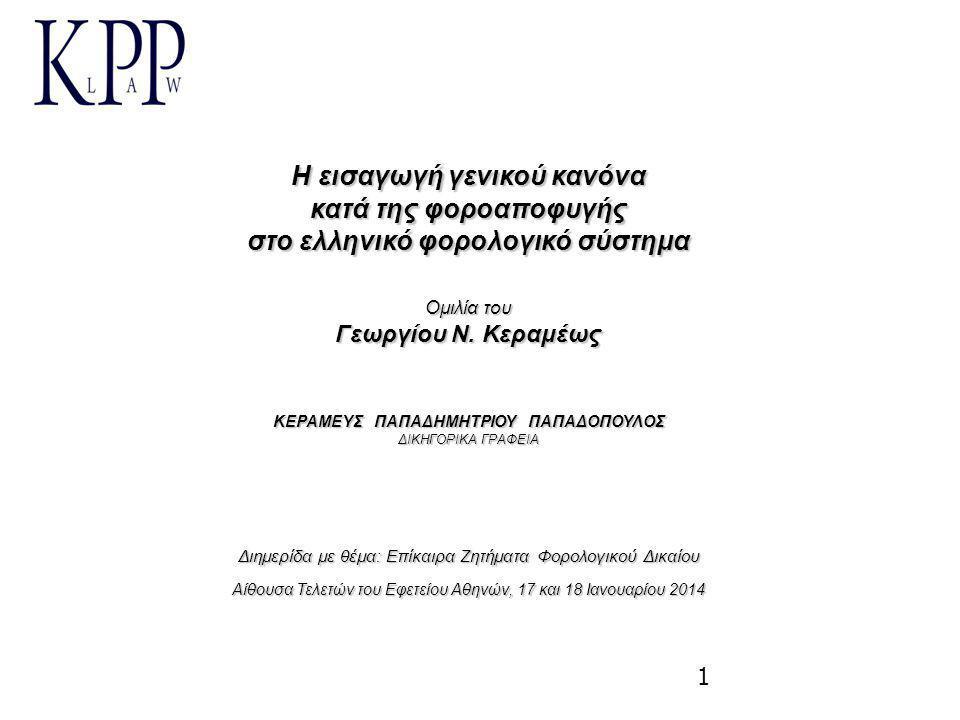 1 Η εισαγωγή γενικού κανόνα κατά της φοροαποφυγής στο ελληνικό φορολογικό σύστημα Ομιλία του Γεωργίου N. Κεραμέως ΚΕΡΑΜΕΥΣ ΠΑΠΑΔΗΜΗΤΡΙΟΥ ΠΑΠΑΔΟΠΟΥΛΟΣ