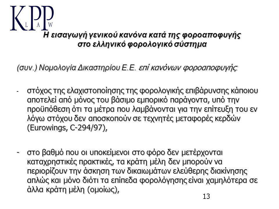 13 Η εισαγωγή γενικού κανόνα κατά της φοροαποφυγής στο ελληνικό φορολογικό σύστημα (συν.) Νομολογία Δικαστηρίου Ε.Ε. επί κανόνων φοροαποφυγής : στόχος