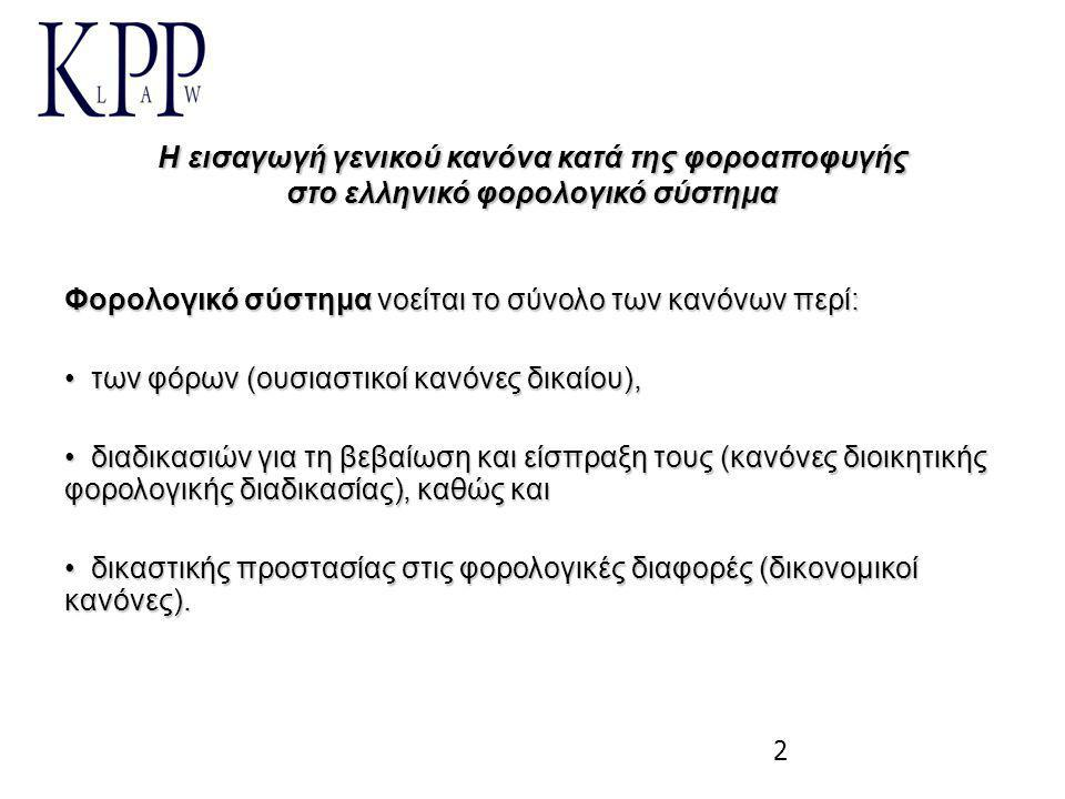 2 Η εισαγωγή γενικού κανόνα κατά της φοροαποφυγής στο ελληνικό φορολογικό σύστημα Φορολογικό σύστημα νοείται το σύνολο των κανόνων περί: • των φόρων (