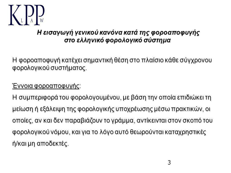 3 Η εισαγωγή γενικού κανόνα κατά της φοροαποφυγής Η εισαγωγή γενικού κανόνα κατά της φοροαποφυγής στο ελληνικό φορολογικό σύστημα Η φοροαποφυγή κατέχει σημαντική θέση στο πλαίσιο κάθε σύγχρονου φορολογικού συστήματος.