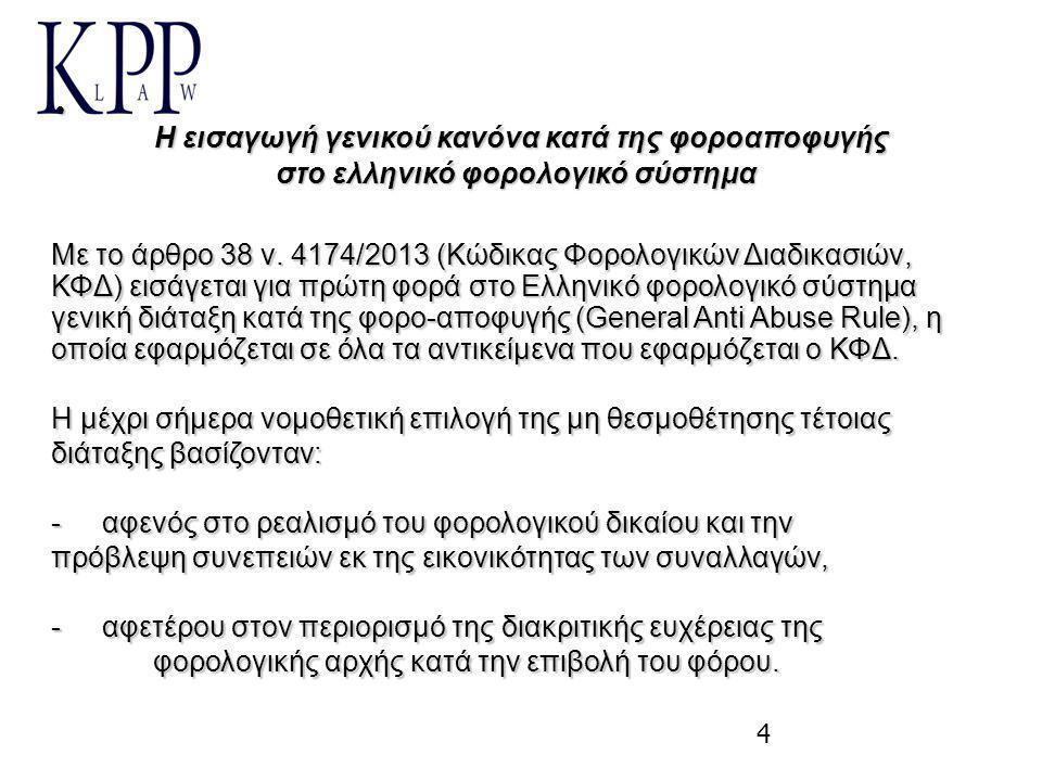 5 Η εισαγωγή γενικού κανόνα κατά της φοροαποφυγής στο ελληνικό φορολογικό σύστημα Το άρθρο 38 του ΚΦΔ αποτελεί αυτούσια μεταφορά στο Ελληνικό δίκαιο της ρύθμισης, τη θέσπιση της οποίας προτρέπει σε όλα τα Κράτη Μέλη η Ευρωπαϊκή Επιτροπή, δυνάμει της από 6.12.2012 Σύστασής της αναφορικά με τον επιθετικό φορολογικό σχεδιασμό.