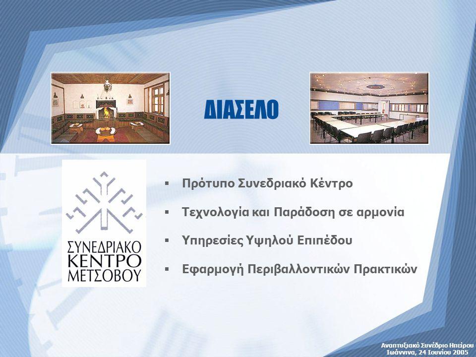 Αναπτυξιακό Συνέδριο Ηπείρου Ιωάννινα, 24 Ιουνίου 2005 ΔΙΑΣΕΛΟ  Πρότυπο Συνεδριακό Κέντρο  Τεχνολογία και Παράδοση σε αρμονία  Υπηρεσίες Υψηλού Επιπέδου  Εφαρμογή Περιβαλλοντικών Πρακτικών