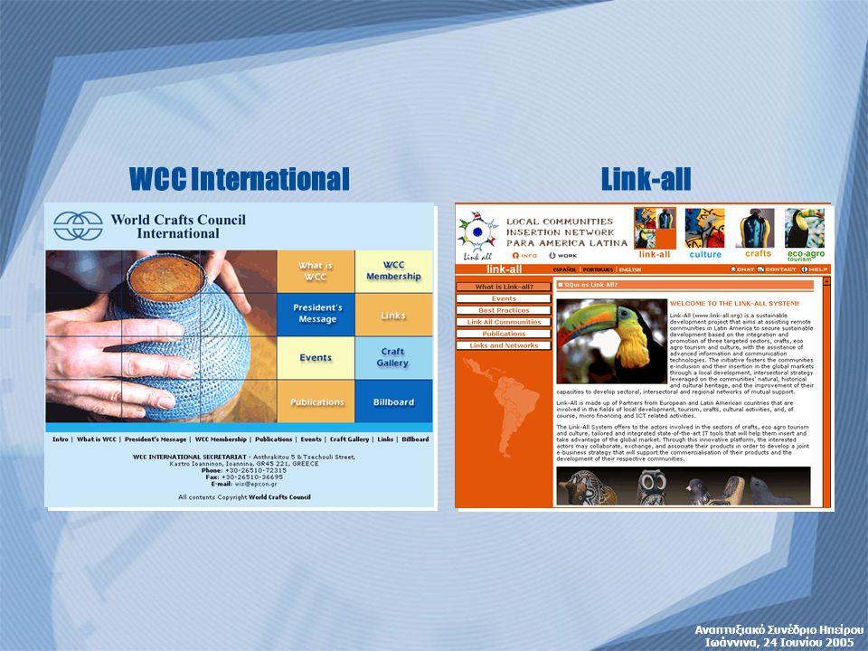 WCC InternationalLink-all Αναπτυξιακό Συνέδριο Ηπείρου Ιωάννινα, 24 Ιουνίου 2005