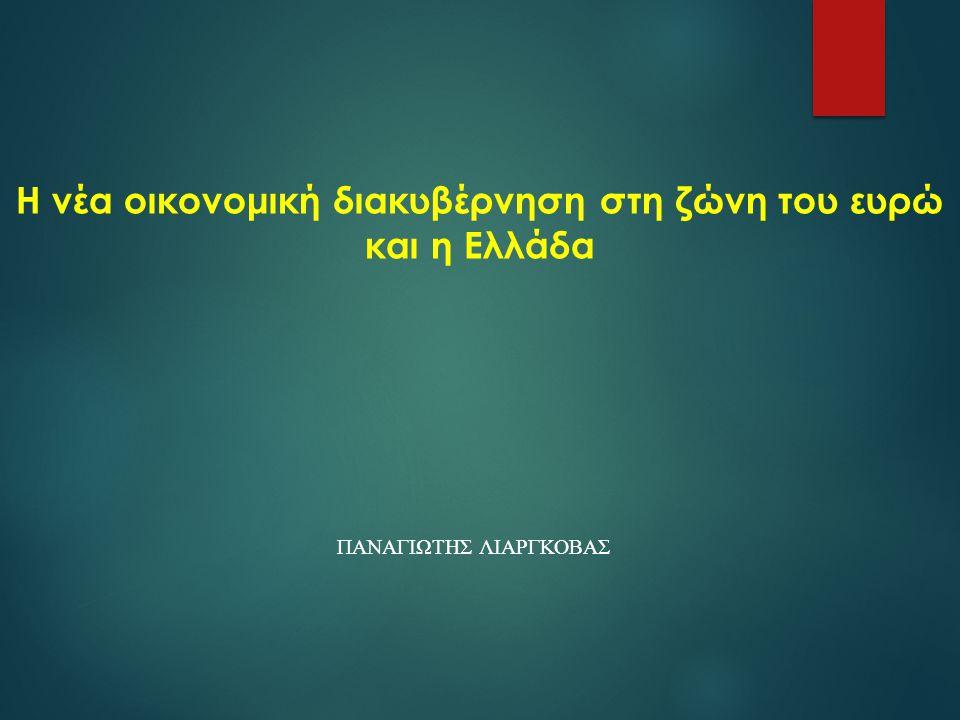 Η νέα οικονομική διακυβέρνηση στη ζώνη του ευρώ και η Ελλάδα ΠΑΝΑΓΙΩΤΗΣ ΛΙΑΡΓΚΟΒΑΣ