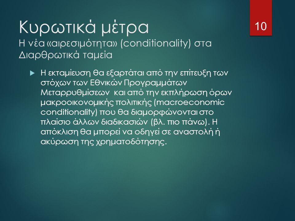 Κυρωτικά μέτρα Η νέα «αιρεσιμότητα» (conditionality) στα Διαρθρωτικά ταμεία  Η εκταμίευση θα εξαρτάται από την επίτευξη των στόχων των Εθνικών Προγρα