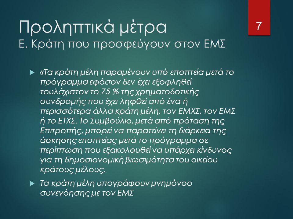 Κυρωτικά μέτρα Ε.